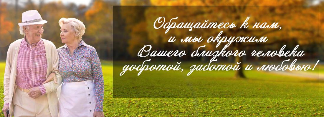 Пансионат для пожилых в Москве, платный интернат для престарелых, частный пансионат для пожилых и инвалидов